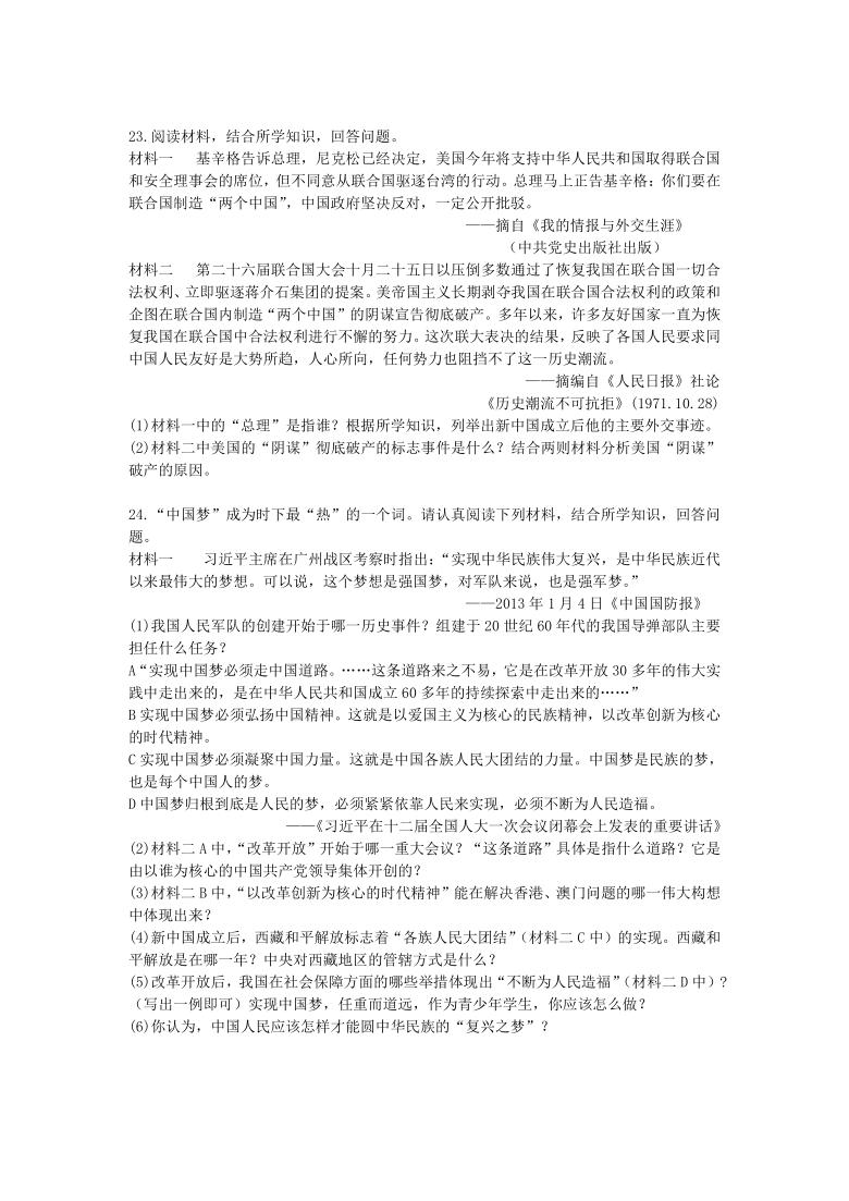 江西省南昌市东湖区第二十三中学2020年人教版历史八年级下册期末测试题(含答案解析)