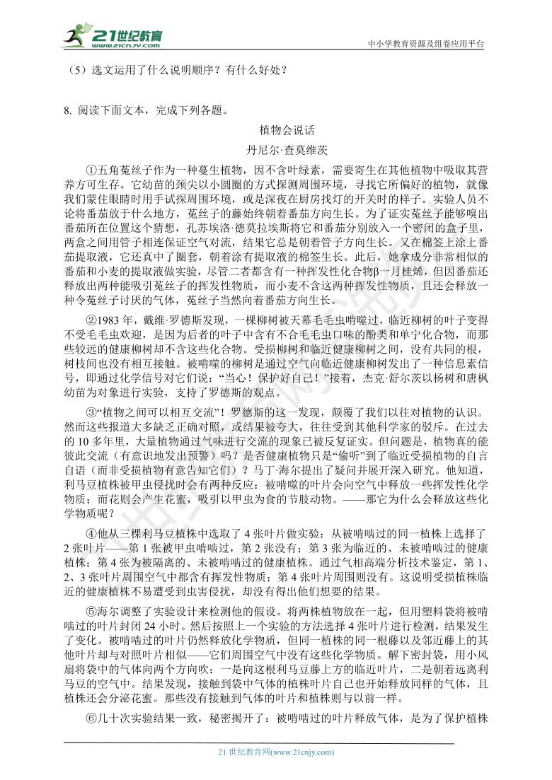 第5课《大自然的语言》课时练习(含答案)