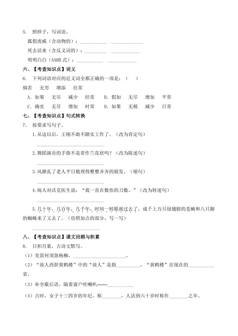 五年级暑期语文专项练习题8(Word版,含答案)