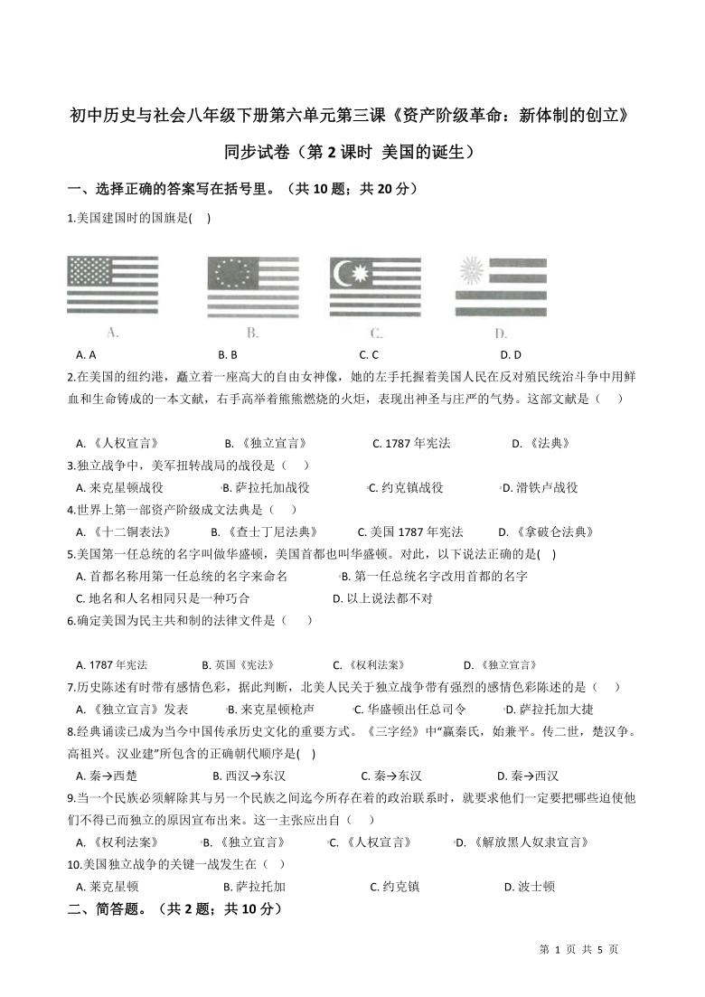 6.3.2 美国的诞生(含答案)