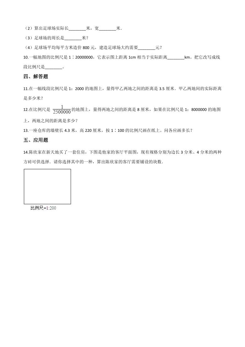 人教版六年级下册数学一课一练 - 4.3比例的应用(含答案)
