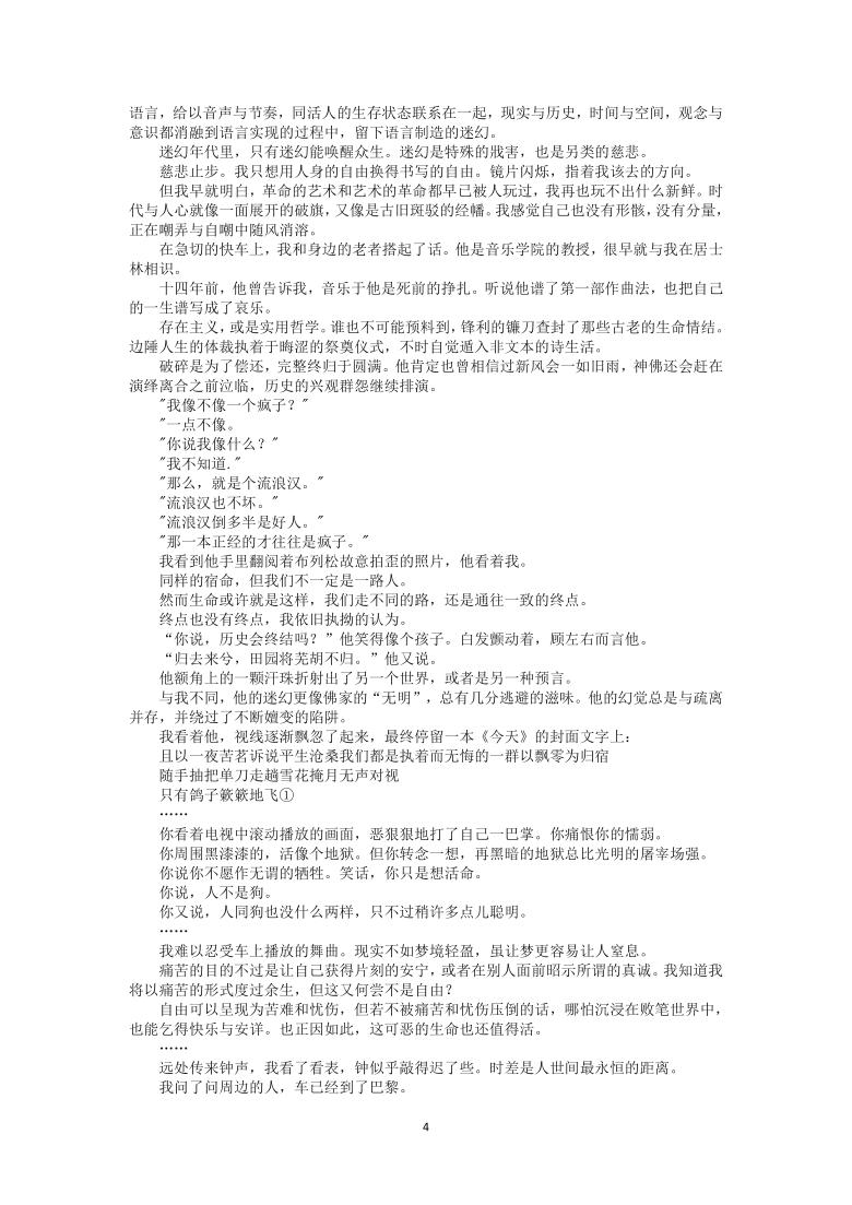 2022届高三语文现代文阅读提升专练(第139练)(含答案)