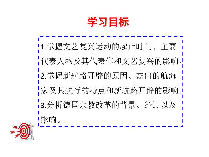 第12课 西欧走出中古时代 课件(共25张PPT)