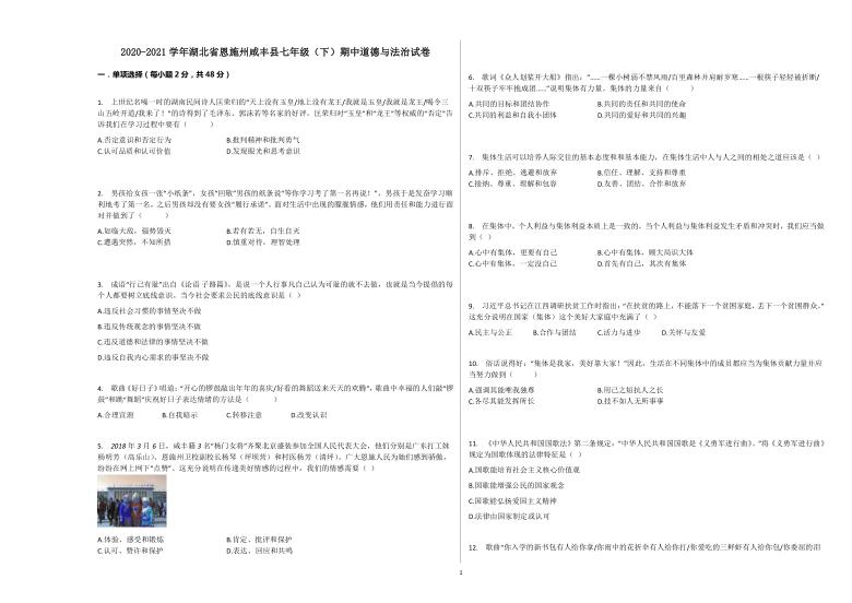 湖北省恩施州咸丰县2020-2021学年七年级(下)期中道德与法治试卷(Word版,含答案解析')