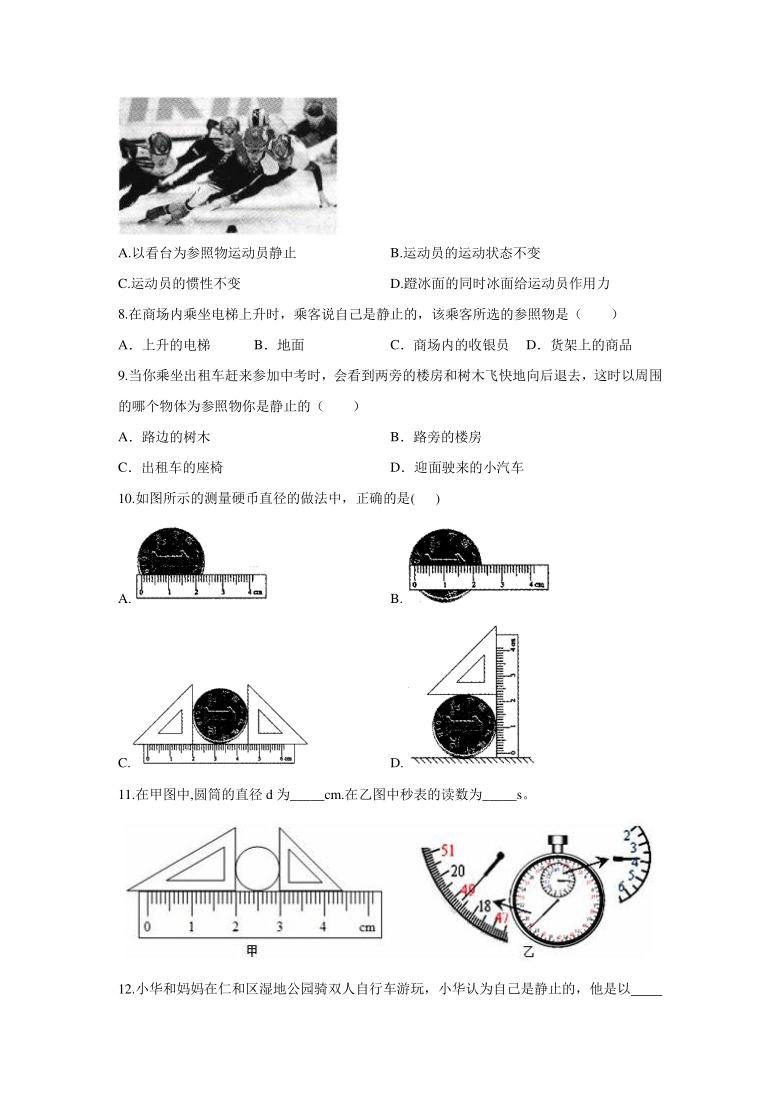 (人教版)2020-2021学年八年级物理寒假必做作业(1)(Word版含答案)
