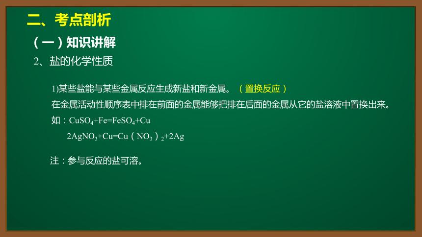 人教版化学九下同步精讲课件  11.1.3物质的分类和盐的化学性质(12张ppt)