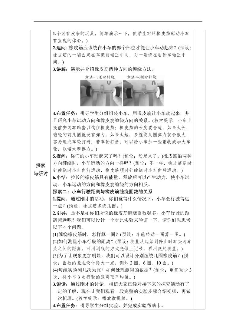 教科版(2017秋)科学四年级上册第三单元 第3课 用橡皮筋驱动小车 教案
