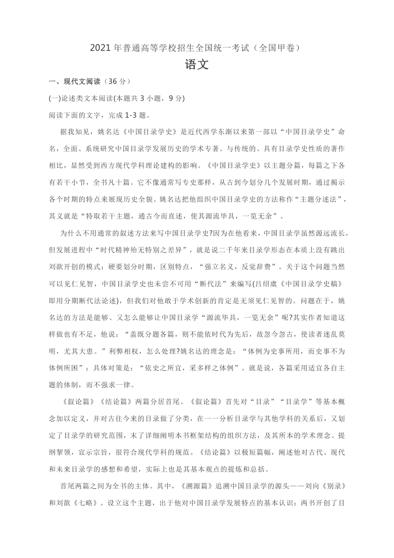 2021年全国甲卷高考语文真题(word版,含标准答案和评分参考)