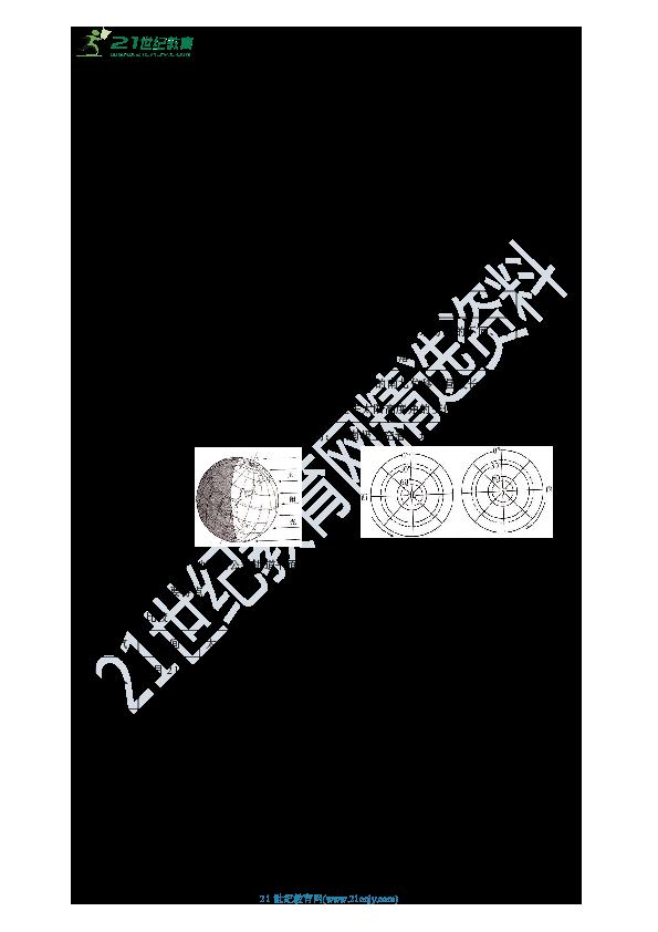 【备考2020】湘教版地理中考一轮复习:(世界地理)第二章第一节 认识地球 第2课时 学案
