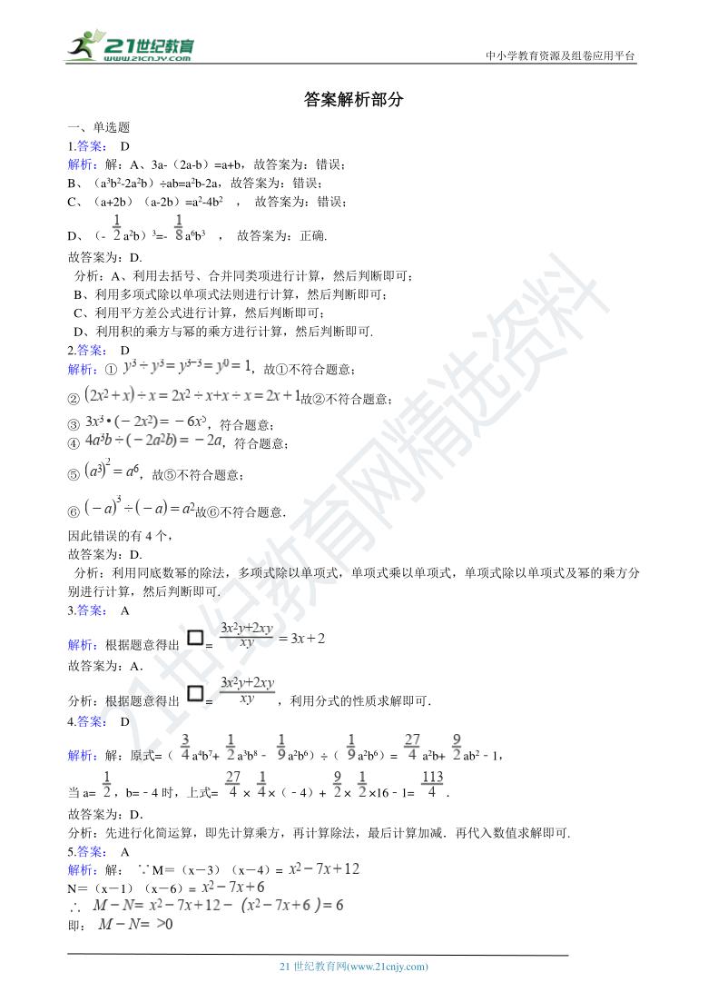 初中数学浙教版七年级下学期期中复习专题10 整式的化简及运算