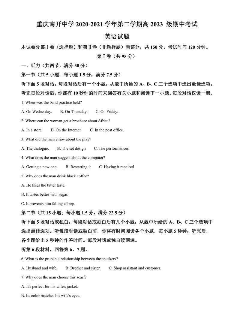 2020-2021学年重庆南开高一下学期期中考试英语试题 Word版含答案(无听力音频,无文字材料)