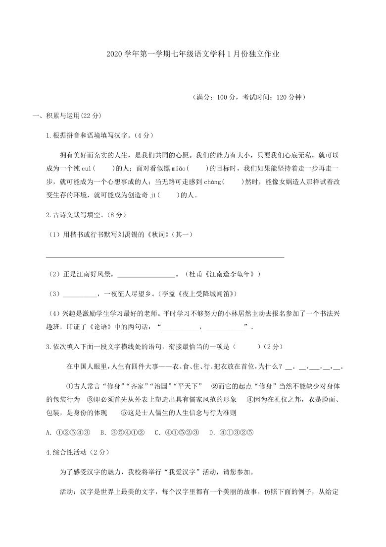 浙江省绍兴市柯桥区联盟校2020-2021学年七年级 1月独立作业 语文试题(Word版,含答案)