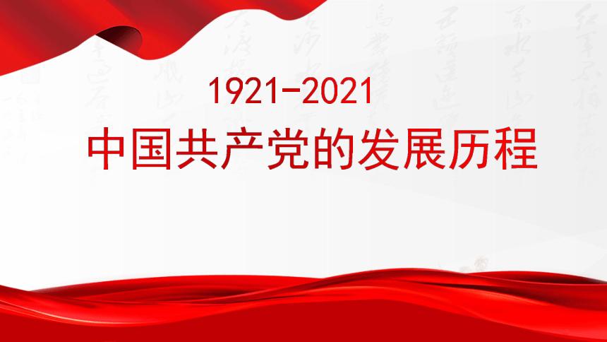建党100周年:中国共产党的发展历程 课件(82ppt+视频)